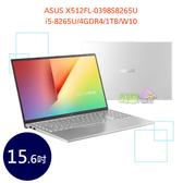 ◤福利品,送5豪禮◢ ASUS X512FL-0398S8265U 15.6吋 ◤0利率◢ 筆電 (i5-8265U/4GDR4/1TB/W10)