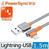 PowerSync C2UFL815 Lightning 彎頭充電線-灰色1.5m