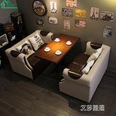 現貨 咖啡廳沙發奶茶店西餐廳桌椅子組合甜品館休閒酒吧布皮藝卡座網紅【雙十一狂歡】