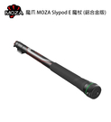 【EC數位】MOZA 魔爪 Slypod E 魔杖電動單腳架 (鋁合金版) 電動橫桿 無線操控 攝影 延時攝影