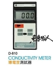 UP 雅柏【導電度測試器】CD測試器 附電池 D-810 魚事職人