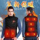 電熱馬甲男款冬季立領全身發熱衣服保暖usb充電智慧男士加熱背心 MKS免運