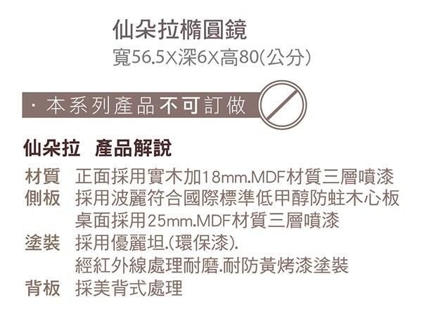 【森可家居】仙朵拉橢圓鏡 8CM621-4 化妝鏡台 上座 白色 法式古典