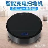 智能掃地機器人家用充電全自動懶人掃地神器迷你吸塵器超薄電動 QQ25941『MG大尺碼』