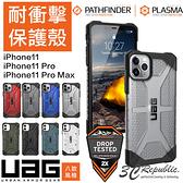 [免運] UAG iPhone 11 / 11 Pro Max 美國軍規 耐摔 防撞 手機殼 保護殼 透明殼 防摔殼