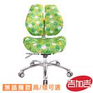 吉加吉 兒童雙背 記憶成長椅 型號2986PRO (多色)