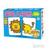 小紅花嬰幼兒拼圖0-3歲 學前啟蒙寶寶早教益智力手工紙質玩具   電購3C