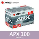 【2021年7月JUL】AGFA 愛克發 APX100 APX 100度 黑白軟片 135底片 黑白負片 屮X3