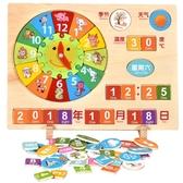 兒童十二生肖數字時鐘日歷3-6-8歲兒童認知學習早教益智拼圖玩具