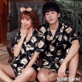 情侶睡衣女夏季冰絲男士薄款兩件套裝短袖絲綢夏天可愛家居服網紅 青木鋪子