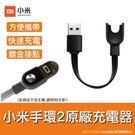原廠小米手環2代 專用充電線 USB充電線 小米運動手環2專用充電插線器 智能手環充電器