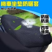 機車 坐墊套 透氣坐墊套 椅墊套 摩托車坐墊 機車椅套 3D蜂巢網狀 散熱墊 椅墊套 隔熱套 尺寸可選