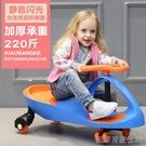 兒童扭扭車1-3歲防側翻寶寶溜溜大人可坐萬向輪搖擺滑滑車 【快速出貨】