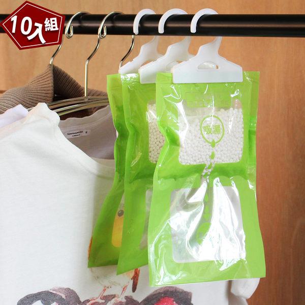 樂嫚妮 除濕劑 除溼防潮包-10入組 可掛式 鞋 衣櫥 衣櫃 廚櫃