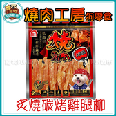 寵物FUN城市│燒肉工房 狗零食系列 08炙燒碳烤雞腿柳160G (BQ204) 雞肉 肉條 肉乾