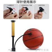 籃球打氣筒排球足球氣針氣球便攜式氣筒球針通用網兜球袋玩具充氣 千千女鞋YXS