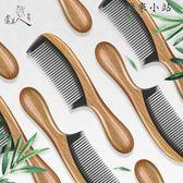 綠檀木梳子牛角梳