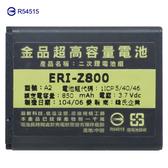 ▼Sony Ericsson 高容量電池 BST-33/W205/W300/W310/W395/W595/W610/Z250/Z258/Z320/Z530