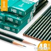 鉛筆HB鉛筆幼兒園寫字矯正2H鉛筆無毒小學生考試用2b鉛筆原木六角兒童美術素描繪 名購居家