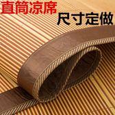 (中秋大放價)竹席竹涼席子定做不折疊直筒定制0.9/1.2米/1.6/1.8/1.4/1.5/2m床雙面