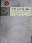 【書寶二手書T7/翻譯小說_ODS】愛麗絲夢遊仙境_路易斯‧卡