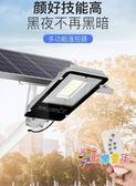 太陽能燈戶外庭院燈家用LED超亮新農村路燈100W室外道路高桿防水