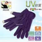 吸排 透氣 觸控 止滑手套 UV隔離 UV對策 防曬手套 ANUAN