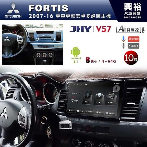 【JHY】2007~2016年 三菱 FORTIS專用10吋螢幕 V57系列安卓機 *8核心4+64G