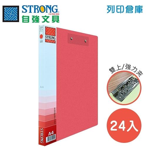 STRONG 自強 210(PP) 雙上強力夾-紅 24入/箱