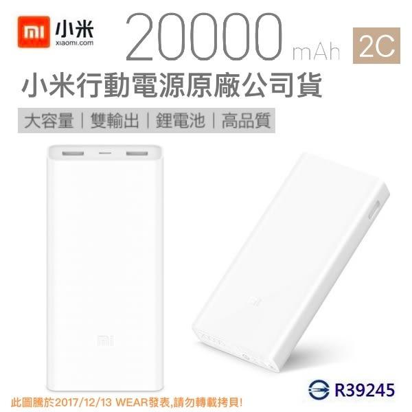 【送保護套】小米行動電源2C 20000mAh 2C【原廠公司貨】iPhone6 7 iPhone8 S8+ U11+ U Ultra XZs XA1 XA2 Note8 S9+