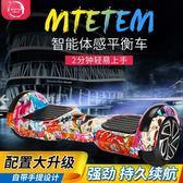 優惠快速出貨-兩輪體感電動扭扭車成人智能漂移思維代步車兒童雙輪平衡車RM