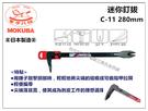 【台北益昌】Mokuba 迷你釘拔 C-11 280mm 木馬 拔釘 肉魯 拔釘器 壁材 工業用特殊鋼材 尾割 日本製