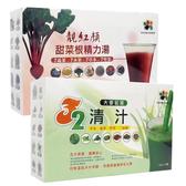 【任選6盒送6盒 特價2700元】大麥若葉32清汁 + 靚紅顏 甜菜根精力湯 (15gX14包/盒)