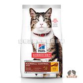 【寵物王國】希爾思-成貓1-6歲毛球控制(雞肉特調食譜)-7磅(3.17kg)