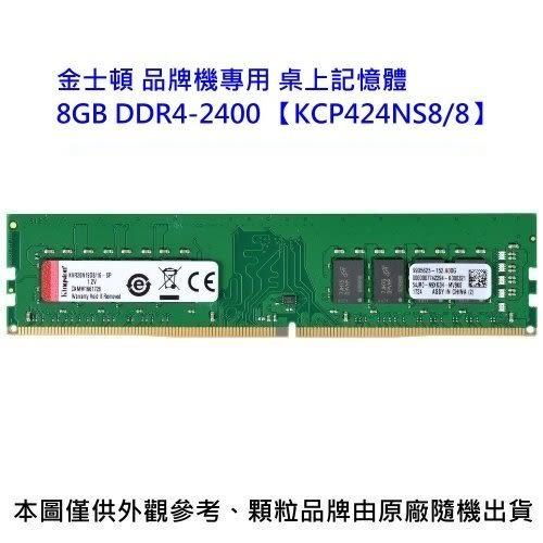 金士頓 品牌電腦記憶體 【KCP424NS8/8】 專用 記憶體 8G 8GB DDR4-2400 新風尚潮流