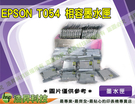 EPSON T054系列 相容墨水匣 適用R1800/R800 任選顏色16顆送3