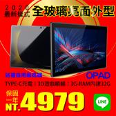 【4979元】2020最新十吋全玻璃亮面OPAD平板3G+32G高效能3D遊戲順暢尾牙過年春節送禮自用洋宏資訊