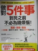 【書寶二手書T8/股票_JPX】做對5件事到死之前不必為錢煩惱_清水學