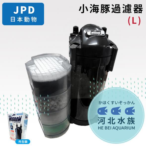[ 河北水族 ] JPD 日本動物 【 小海豚過濾器L-40型 】過濾器主體