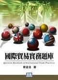 二手書《國際貿易實務題庫Question Databank of International Trade Practice》 R2Y ISBN:9577296408