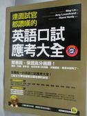 【書寶二手書T1/語言學習_YAU】連面試官都讚嘆的英語口試應考大全_May Lin_附光碟