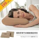 莫菲思 MIT限量極致厚實竹炭纖維機能棉枕(2入)免運費