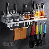 廚房置物架壁掛式免打孔調料收納刀架筷子架子多功能掛架牆上掛鉤 青木鋪子