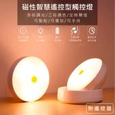 【媽媽咪呀】360度磁吸遙控型觸控感應燈/小夜燈_附遙控器旋轉式(有底座)