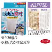 日本製COGIT碘離子衣物洗衣槽消臭除菌洗淨劑洗衣同時洗槽_三個月 /239953