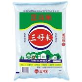 三好米特級正斗米6.9KG【愛買】
