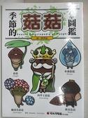 【書寶二手書T1/繪本_BWS】季節的菇菇圖鑑-雨.四季篇_SUCCESS