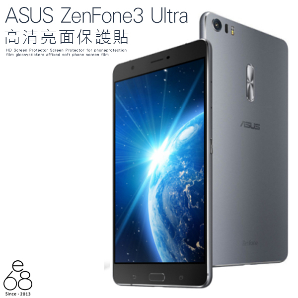 高清 螢幕保護貼 ASUS ZenFone3 Ultra 螢幕 保護貼 亮面 貼膜 保貼 手機螢幕貼 軟膜 ZU680KL