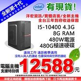 有現貨!全新高階第十代Intel I5-10400六核4.3G獨顯480G/8G/480W主機台南洋宏可刷分期