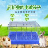 兔籠興興文電鍍加粗兔籠子寵物籠小號大號防漏尿0095WD 晴天時尚館